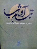 تبسم آفتاب، حکایاتی از لبخندهای رسول گرامی اسلام (ص)
