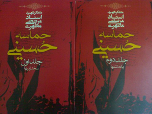 حماسه حسینی (جلد اول سخنرانیها، جلد دوم یادداشتها)