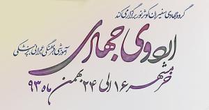 اردوی جهادی بهمن ۹۳