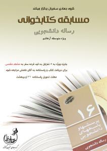 مسابقه کتابخوانی رساله دانشجویی