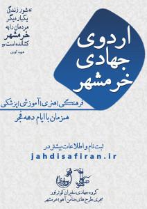 پوستر ثبت نام اردوی جهادی خرمشهر-بهمن ۹۴